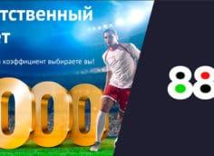 фрибет в бк 888 ru