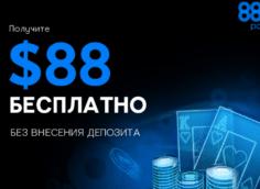 бездепозитный бонус бк 888