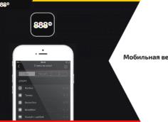 мобильная версия бк 888